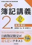 2級商業簿記〔平成27年度版〕 (【検定簿記講義】)