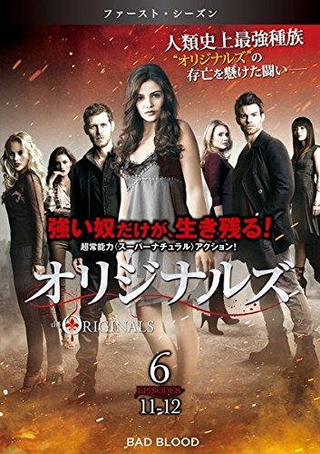 オリジナルズ ファースト・シーズン Vol.6(第11話~第12話)