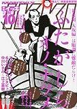 月刊 IKKI (イッキ) 2012年 10月号 [雑誌]