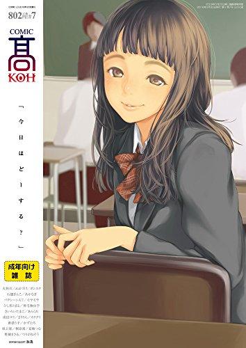 COMIC高 Vol.7