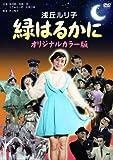 Image de 緑はるかに(オリジナルカラー版) [DVD]