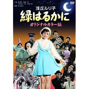 緑はるかに(オリジナルカラー版) [DVD]