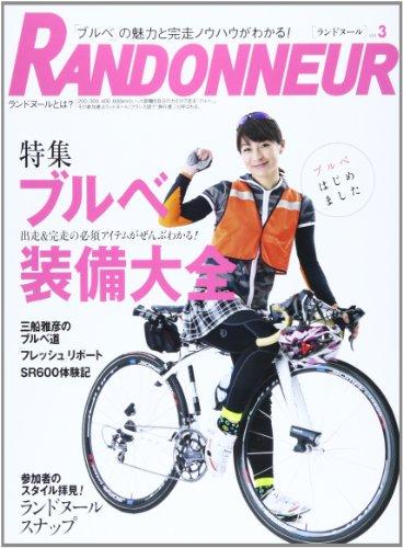 RANDONNEUR 2013年Vol.3 大きい表紙 ...