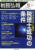 税務弘報 2015年 09 月号 [雑誌]