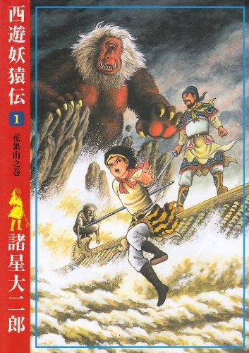 西遊妖猿伝 (1) (希望コミックス (300))