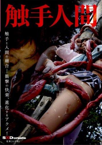 触手人間 [DVD]