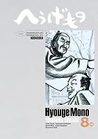 へうげもの 8服 (8) (モーニングKC)