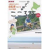 NHK にっぽん縦断こころ旅〜火野正平と行く、自転車でめぐる日本の風景