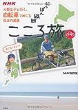 にっぽん縦断こころ旅~火野正平と行く、自転車でめぐる日本の風景