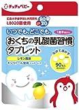 チュチュベビー おくちの乳酸菌習慣タブレット レモン風味 90粒入