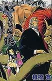 ぬらりひょんの孫 11 (ジャンプコミックス)