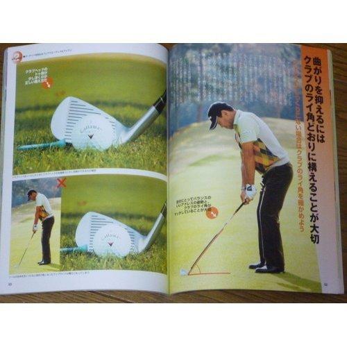 高橋勝成の再生スコアメーキングゴルフ―スクエアに構えれば飛距離&方向性ともにアップ! (GAKKEN SPORTS MOOK パーゴルフレッスンブック)