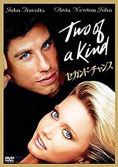 セカンド・チャンス [DVD]