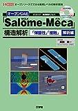 オープンCAE「Salome‐Meca」構造解析―「弾塑性」「接触」解析編 (I・O BOOKS)