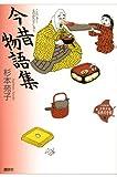 今昔物語集 (21世紀版少年少女古典文学館)