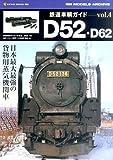 鉄道車輌ガイドVol.4 D52・D62 (NEKO MOOK 1664 RM MODELS ARCHIVE)