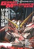 グレートメカニックDX(12)   (双葉社ムック)