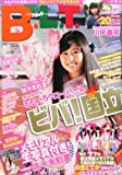 B.L.T.中部版 2014年 04月号 [雑誌]