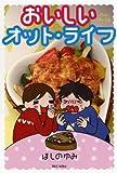 おいしいオット・ライフ (白泉社レディースコミックス)