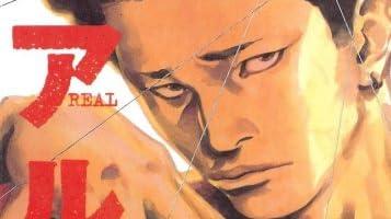 リアル 1 (Young jump comics)