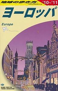 A01 地球の歩き方 ヨーロッパ 2010~2011