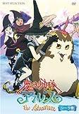 魔法少女隊アルス ザ・アドベンチャー シーラ巻 [DVD]