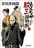 もんなか紋三捕物帳 (徳間文庫)