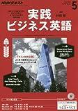 NHKラジオ 実践ビジネス英語 2016年 05 月号 [雑誌]