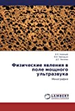 img - for Fizicheskie yavleniya v pole moshchnogo ul'trazvuka: Monografiya (Russian Edition) book / textbook / text book