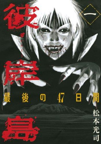彼岸島 最後の47日間(1): 1 (ヤングマガジンコミックス)