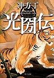 光圀伝 [単行本] / 冲方 丁 (著); 角川書店(角川グループパブリッシング) (刊)