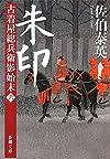 朱印—古着屋総兵衛影始末〈第6巻〉 (新潮文庫)