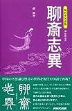 現代中国語版 聊斎志異