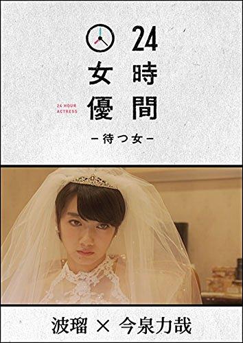 24時間女優-待つ女- ♯2 波瑠 [DVD]