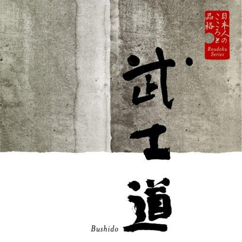 日本人のこころと品格(2)~武士道