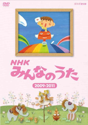 NHK みんなのうた 2009~2011 [DVD]