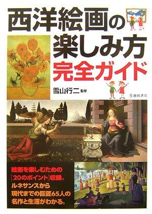 西洋絵画の楽しみ方完全ガイド (池田書店の趣味完全ガイドシリーズ)