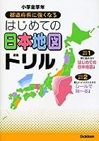 小学全学年 都道府県に強くなるはじめての日本地図ドリル