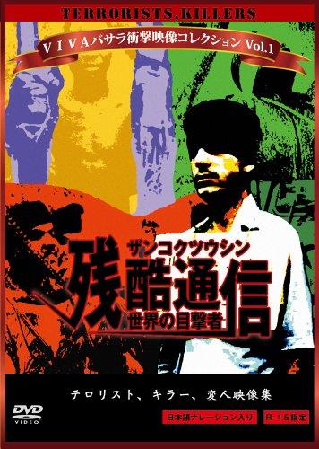 VIVAバサラ衝撃映像コレクション Vol.1 残酷通信~世界の目撃者~ [DVD]