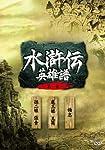「水滸伝 英雄譜 第一章」DVD‐BOX