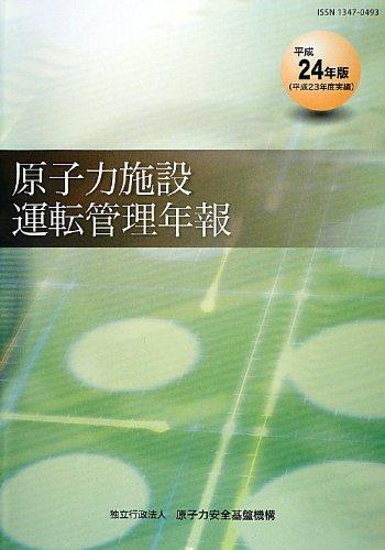 原子力施設運転管理年報 平成24年版