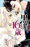 黒豹と16歳 分冊版(5) ココアとうさぎのしっぽ (なかよしコミックス)