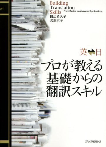 英日日英 プロが教える基礎からの翻訳スキル