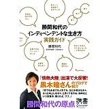 勝間和代のインディペンデントな生き方実践ガイド (ディスカヴァー携書)
