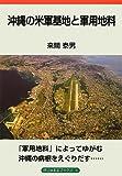 沖縄の米軍基地と軍用地料 (がじゅまるブックス)