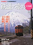 鉄道で旅する北海道2013.春号