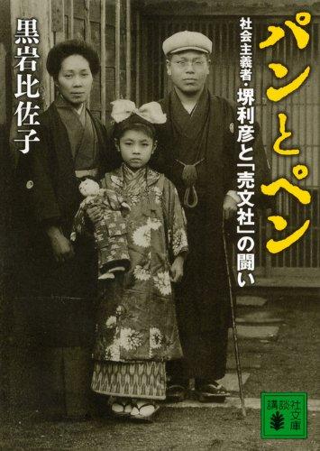 パンとペン 社会主義者・堺利彦と「売文社」の闘い (講談社文庫)