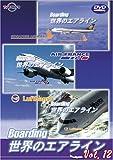 世界のエアライナー 「Boarding」 世界のエアライン-12 [DVD]
