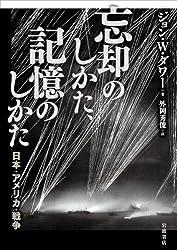忘却のしかた、記憶のしかた――日本・アメリカ・戦争
