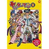 ヤッターマン 21 [DVD]